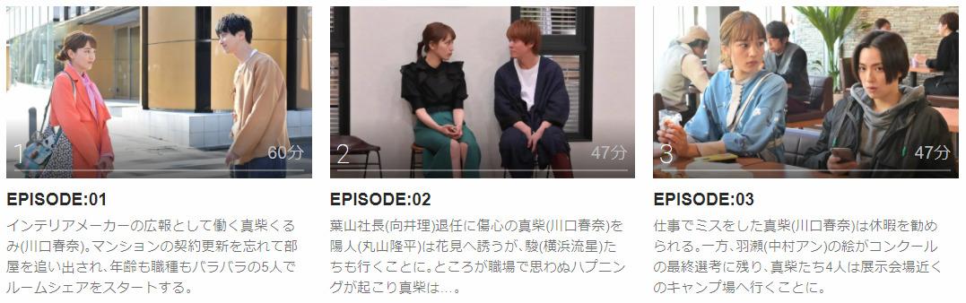 「着飾る恋には理由があって」のドラマ動画(1話~)
