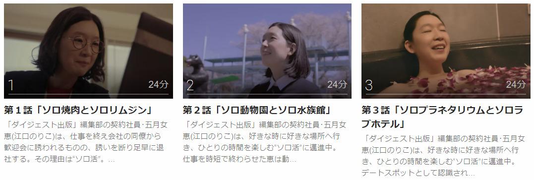 「ソロ活女子のススメ」のドラマ動画(1話~12話<最終回>)