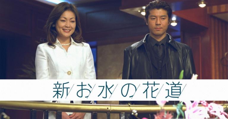 ドラマ「新・お水の花道」の動画(1話~12話<最終回>)情報
