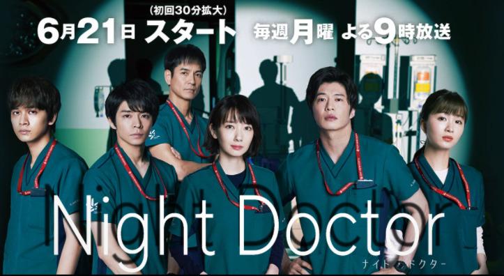 ドラマ「ナイト・ドクター」の動画(1話~)情報