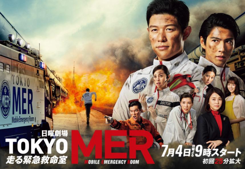 ドラマ「TOKYO MER〜走る緊急救命室〜」の動画(1話~)情報