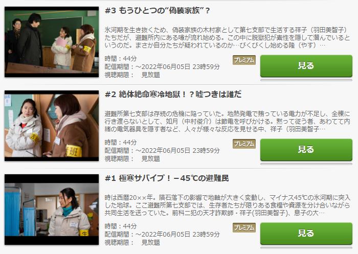 「#コールドゲーム」のドラマ動画(1話~8話<最終回>)