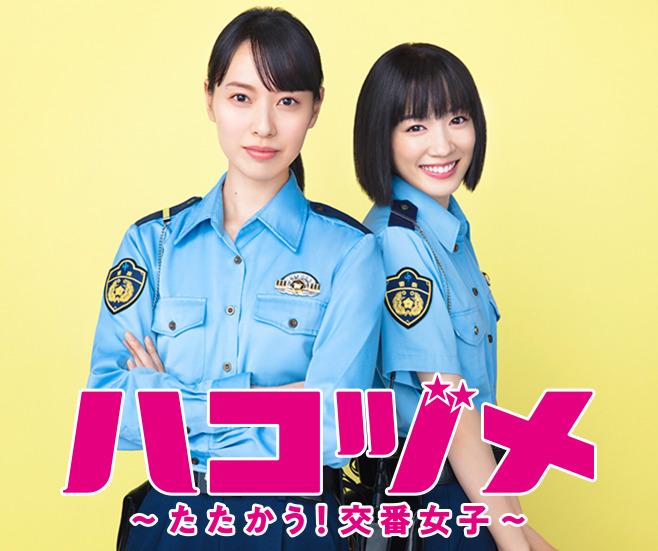 ドラマ「ハコヅメ〜 たたかう!交番女子〜」の動画(1話~)情報