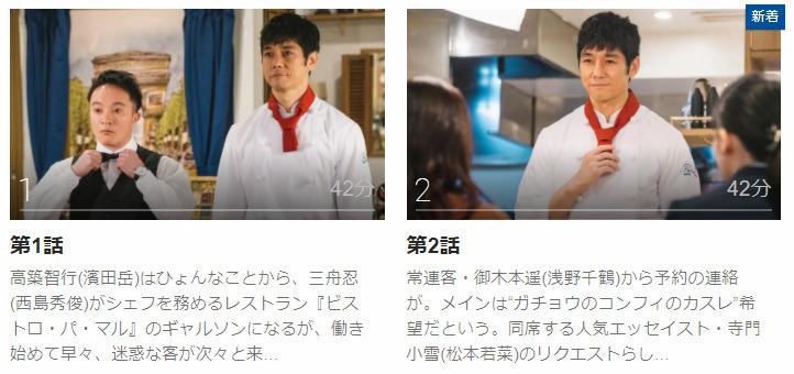「シェフは名探偵」のドラマ動画(1話~)