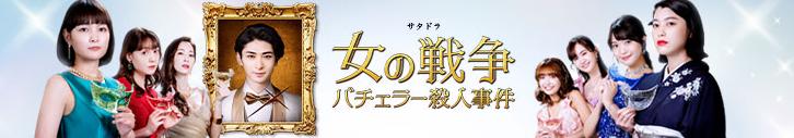 ドラマ「女の戦争〜バチェラー殺人事件〜」の動画情報