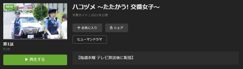「ハコヅメ〜 たたかう!交番女子〜」のドラマ動画(1話~)