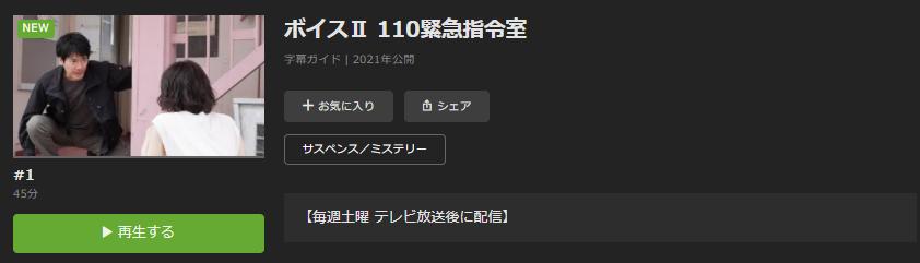 「ボイスII 110緊急指令室」のドラマ動画(1話~)