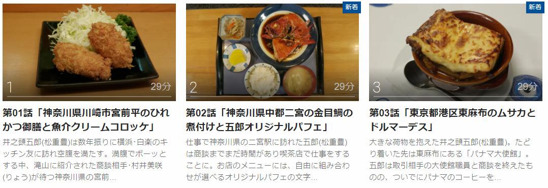 「孤独のグルメ season9」のドラマ動画(1話~)