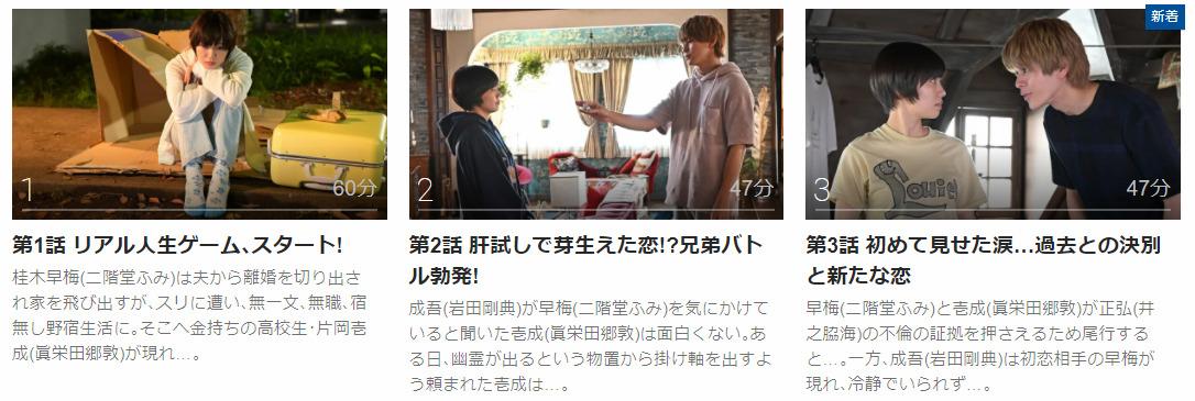 「プロミス・シンデレラ」のドラマ動画(1話~)