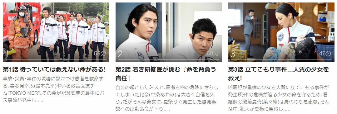 「TOKYO MER〜走る緊急救命室〜」のドラマ動画(1話~)