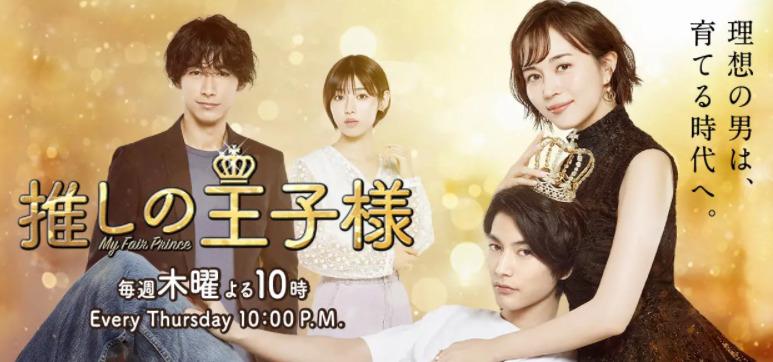 ドラマ「推しの王子様」の動画(1話~)情報