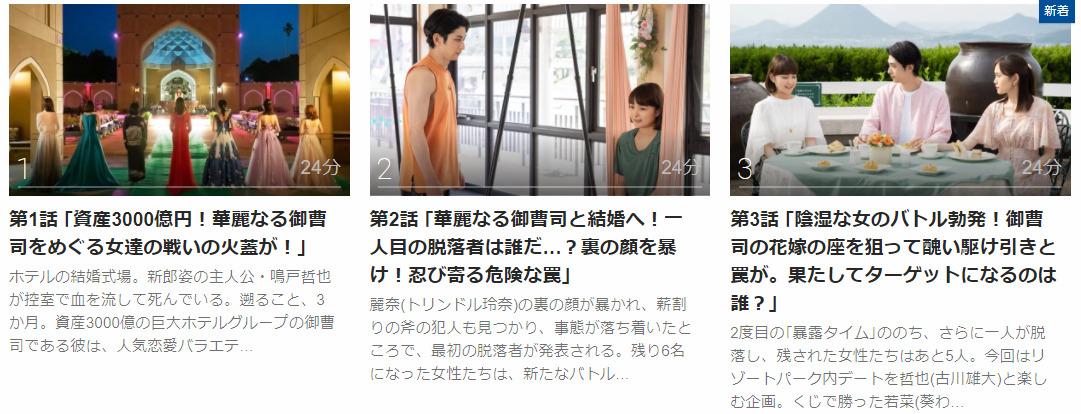 「女の戦争〜バチェラー殺人事件〜」のドラマ動画(1話~)