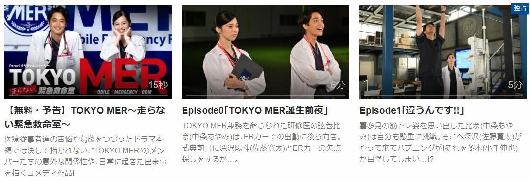 スピンオフドラマ「TOKYO MER~走らない緊急救命室~(中条あやみ主演)」の動画(1話~)情報