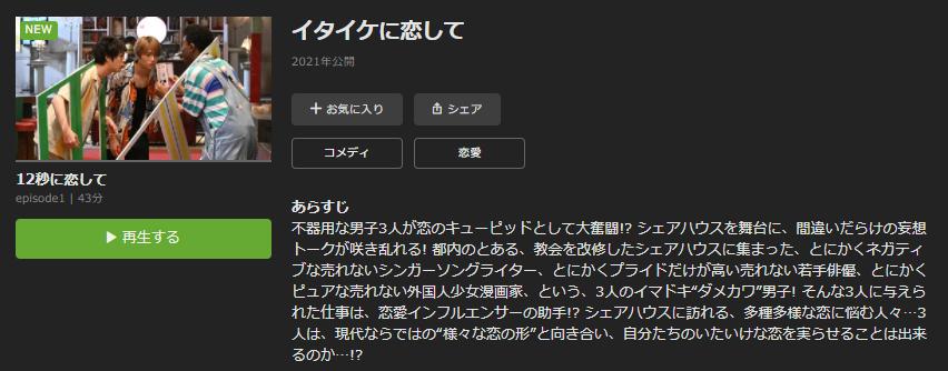 「イタイケに恋して」のドラマ動画(1話~)