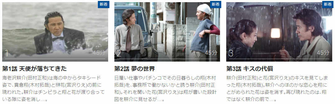 「協奏曲」のドラマ動画(1話~10話<最終回>)