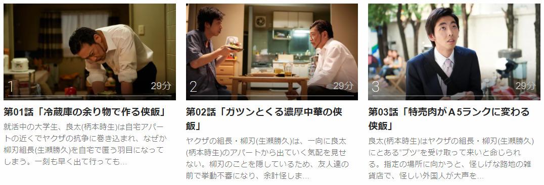 「侠飯〜おとこめし〜」のドラマ動画(1話~8話<最終回>)