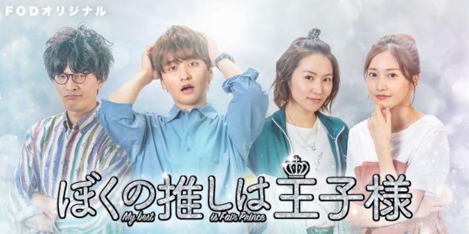 スピンオフドラマ「ぼくの推しは王子様」の動画