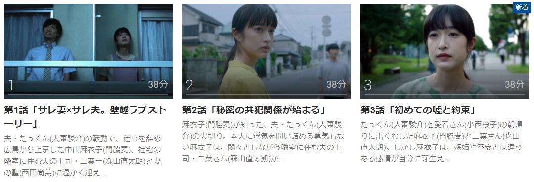 「うきわ -友達以上、不倫未満-」のドラマ動画(1話~8話<最終回>)