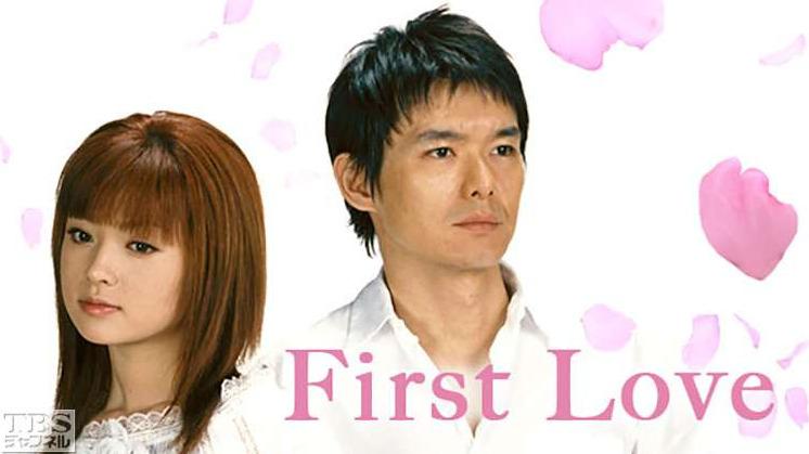 ドラマ「First Love」の動画(1話~11話<最終回>)情報