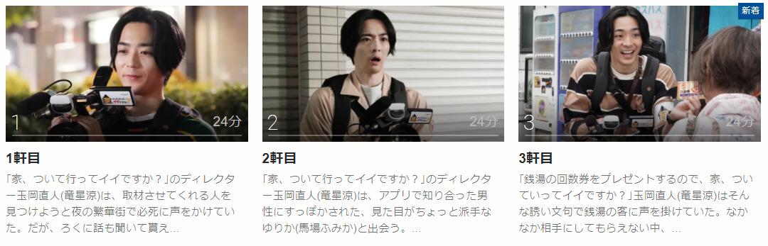「ドラマ「家、ついて行ってイイですか?」」のドラマ動画(1話~7話<最終回>)