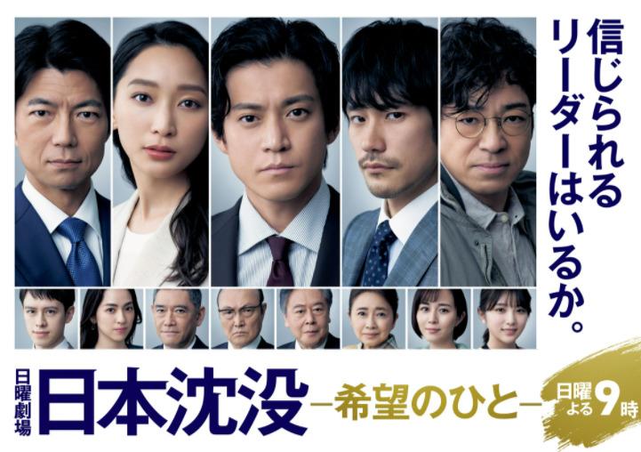 ドラマ「日本沈没-希望のひと-」の動画(1話~)情報