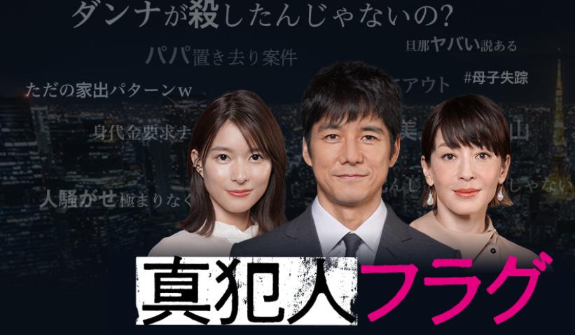 ドラマ「真犯人フラグ」の動画(1話~)情報