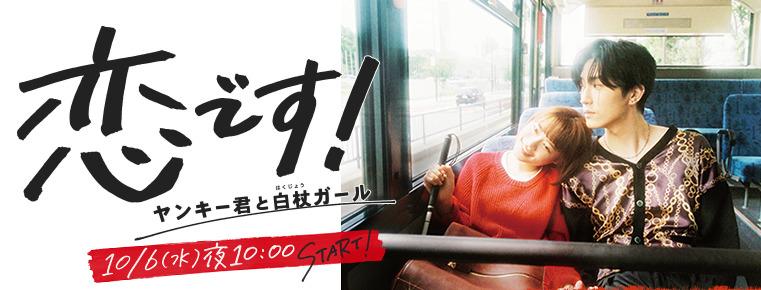 ドラマ「恋です!〜ヤンキー君と白杖ガール〜」の動画(1話~)情報