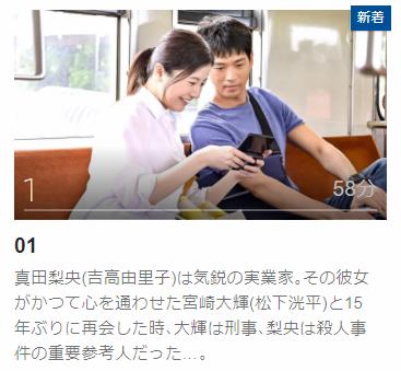 「最愛」のドラマ動画(1話~)