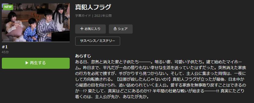 「真犯人フラグ」のドラマ動画(1話~)