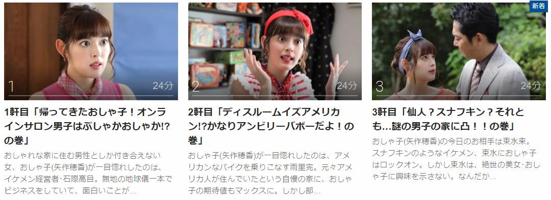 「おしゃ家ソムリエおしゃ子!2」のドラマ動画(1話~)