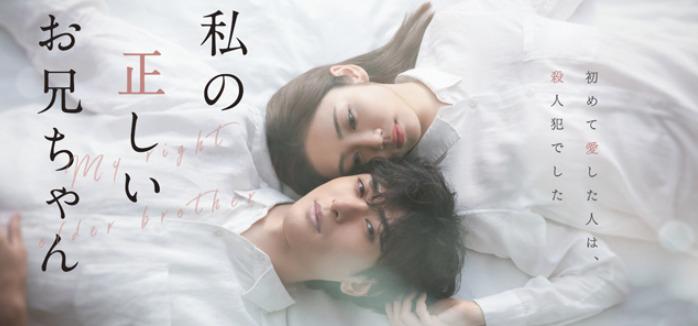 ドラマ「私の正しいお兄ちゃん」の動画(1話~)情報