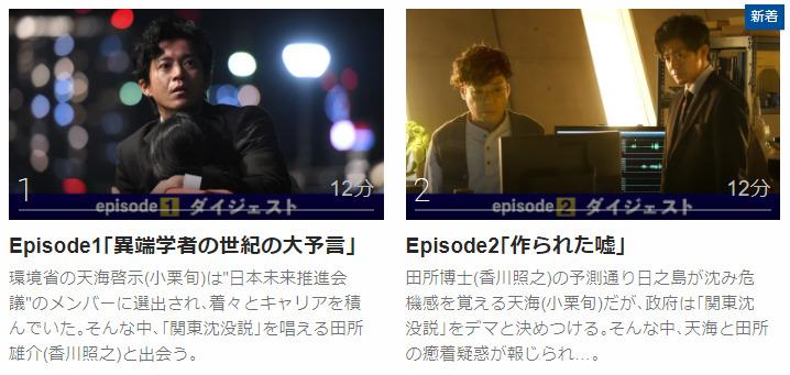 「日本沈没-希望のひと-」のドラマ動画(1話~)