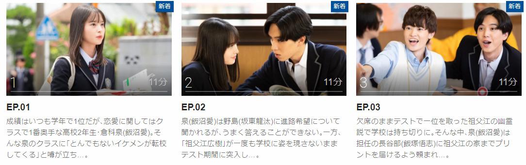 「この初恋はフィクションです」のドラマ動画(1話~)