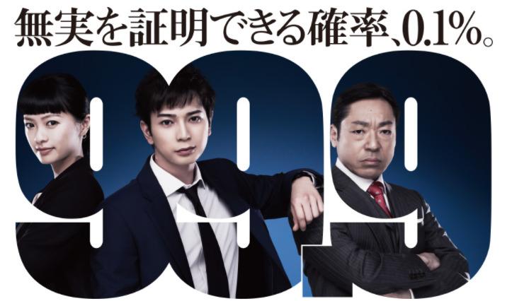 ドラマ「99.9-刑事専門弁護士-シーズン1」の動画(1話~10話<最終回>)情報