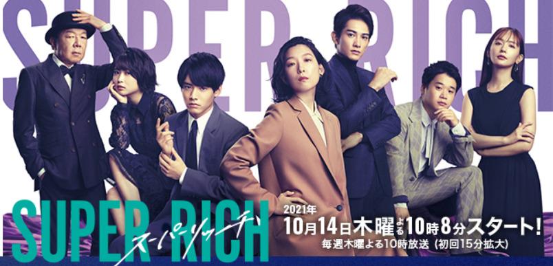 ドラマ「SUPER RICH」の動画(1話~)情報