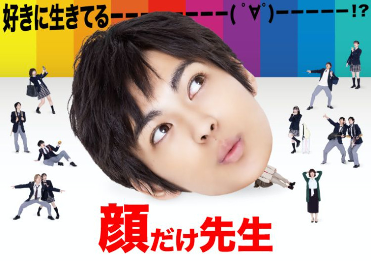 ドラマ「顔だけ先生」の動画(1話~)情報