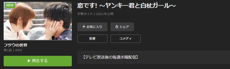 「恋です!〜ヤンキー君と白杖ガール〜」のドラマ動画(1話~)